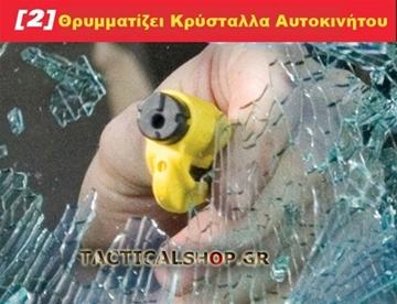 Εικόνα της Εργαλείο Διάσωσης ResQMe