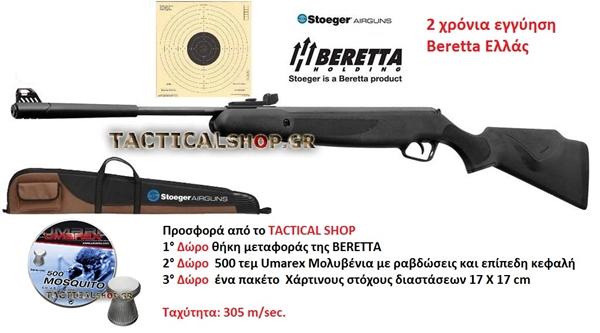Picture of Αεροβόλο τουφέκι Beretta Stoeger X20 4.5mm