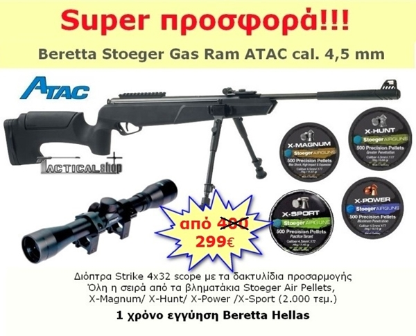 Picture of Αεροβόλο Gas Ram Beretta Stoeger ATAC + Strike 4Χ32 scope cal. 4,5 mm