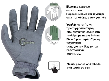 Εικόνα της Γάντια Mechanix FastFit Wolf Grey